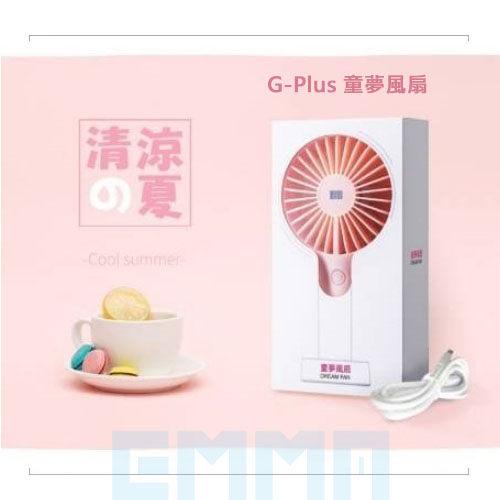 韓劇 韓迷 G-Plus BF-A001 童夢風扇 USB 手持風扇 隨身扇 涼風扇 三檔風速 隨身攜帶 輕便不佔空間 盒裝