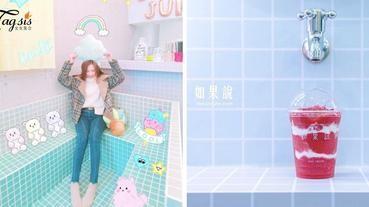 台北網美店!小清新的「淋浴間 X 小澡堂」 ~ 如果說,喝果汁就像泡澡一樣舒服!