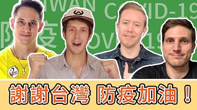 住在台灣的20名外國人一起錄製影片感謝台灣。(圖/希平方授權提供)