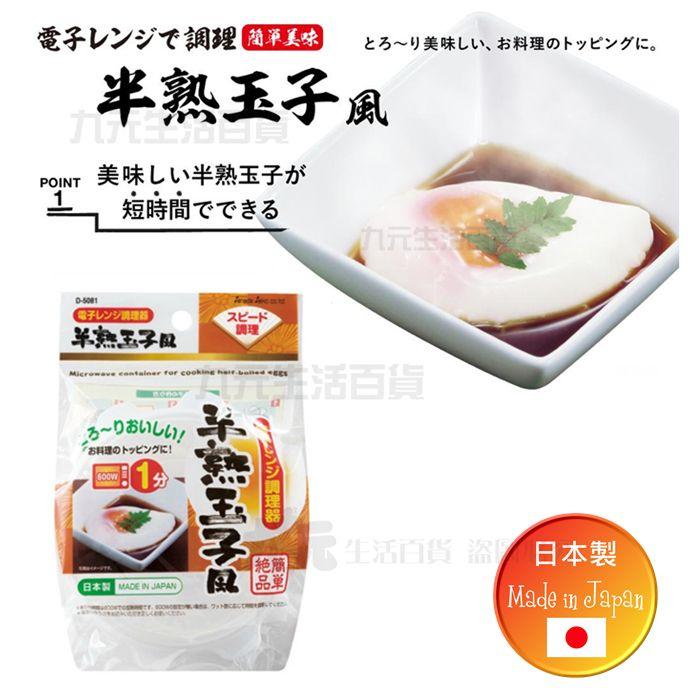 【九元生活百貨】日本製 DIY微波煮蛋器 溫泉蛋 日本直送
