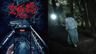 小心夜教遇到鬼!台灣真實校園撞鬼直播事件改編,《女鬼橋》挑戰你的試膽底線