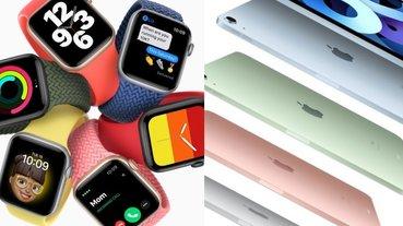 大家期待的 Apple 秋季發表會結束啦!本次有哪些必看重點?本文快速整理 4 大單品讓你一秒看~