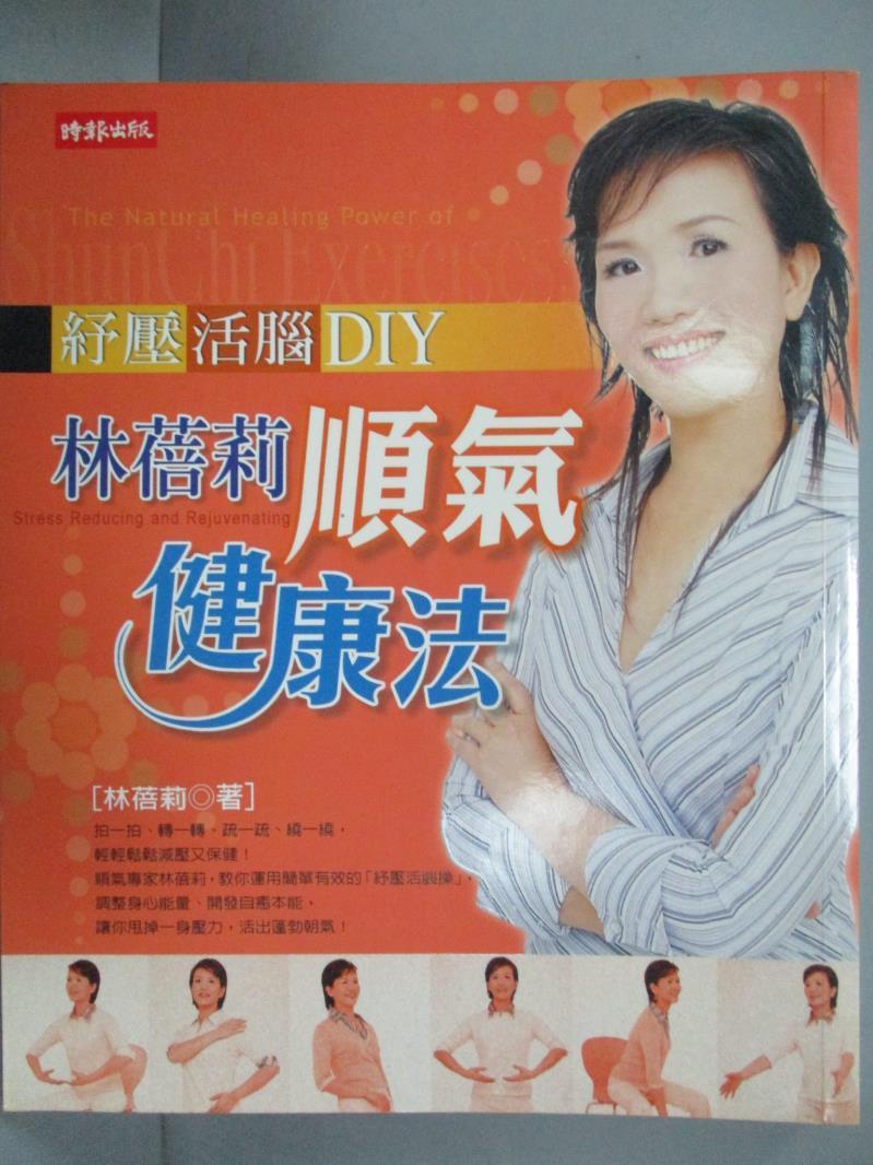 【書寶二手書T2/養生_KFZ】林蓓莉順氣健康法-紓壓活腦DIY_林蓓莉
