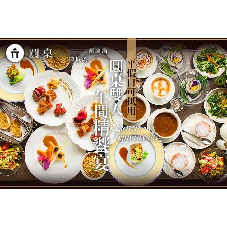 【圓桌鐵板燒·涮涮鍋】圓桌雙人午間精饗宴 台北