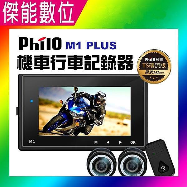 台灣聯詠高階處理器nWiFi+APP支援下載功能n前後雙鏡頭1080P 30FPS n2.7吋大螢幕