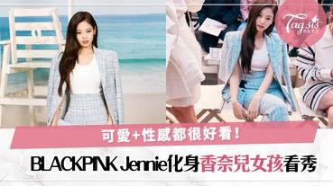 可愛、性感魅力雙爆發!BLACKPINK Jennie巴黎時裝週首秀,西裝style更顯女人味〜