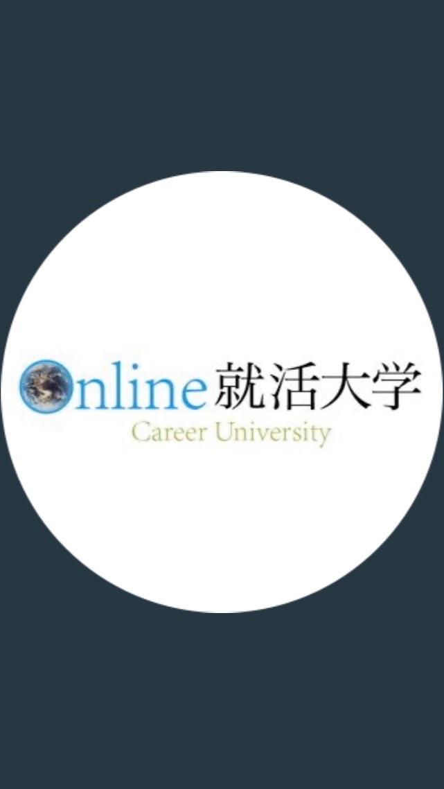 富山Online就活大学