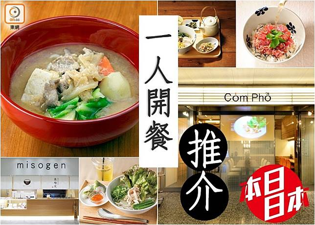 本日日本:東京站「一人開餐」抵食5強推介