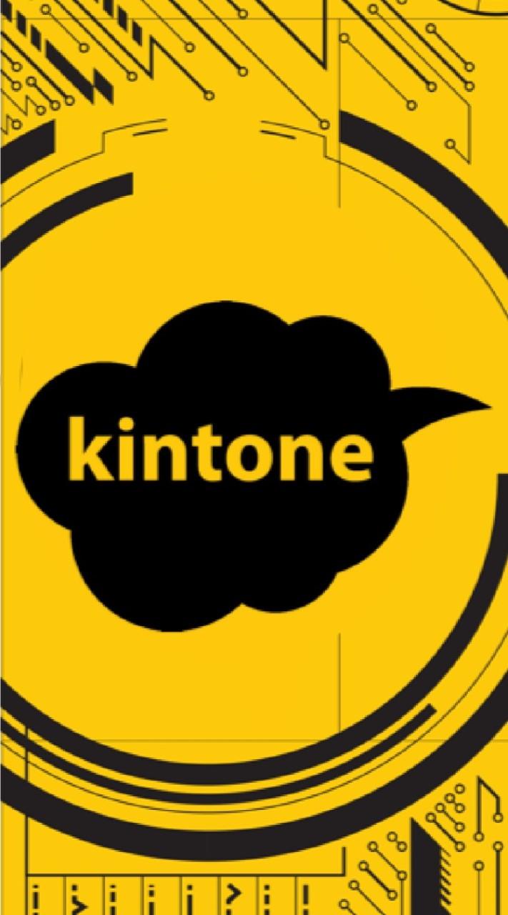 kintoneについて語るチャット