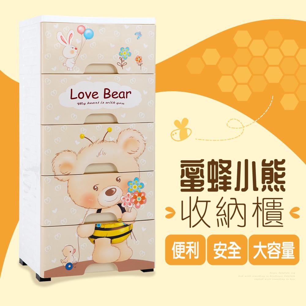 IDEA-愛蜂小熊五層抽屜收納櫃