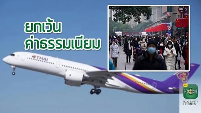 การบินไทย ยกเว้นค่าธรรมเนียมการเปลี่ยนแปลงเที่ยวบิน กรณีไวรัสโคโรนาแพร่ระบาดในจีน