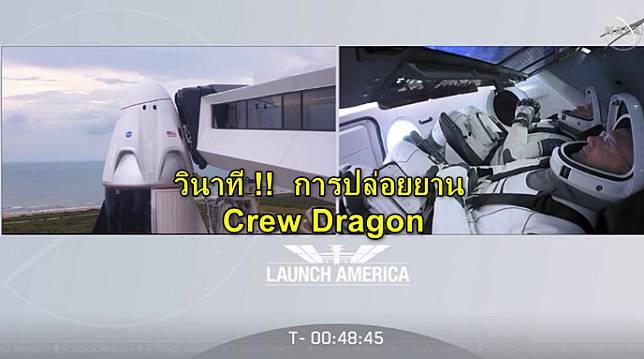 วินาที !! การปล่อยยาน Crew Dragon เที่ยวบินประวัติศาสตร์ของ NASA และ SpaceX