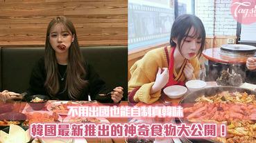 韓國推出「新韓味」,讓人怎麼煮都能煮出「真韓味」