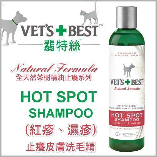 *KING WANG*翡特絲 VET'S BEST《舒緩皮膚敏感洗毛精 (紅疹/濕疹)》Hot Spot-16oz