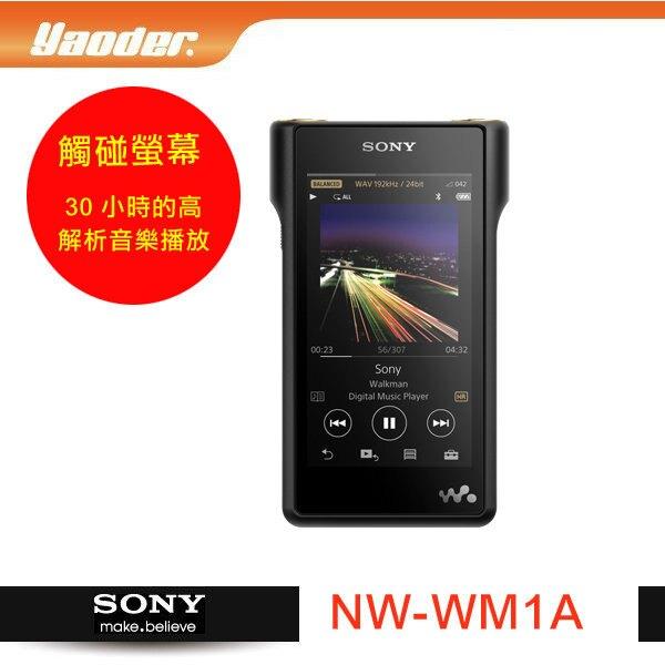 【曜德☆送耳擴盒】SONY NW-WM1A 頂級數位隨身聽 128GB 觸控螢幕 持續33hr