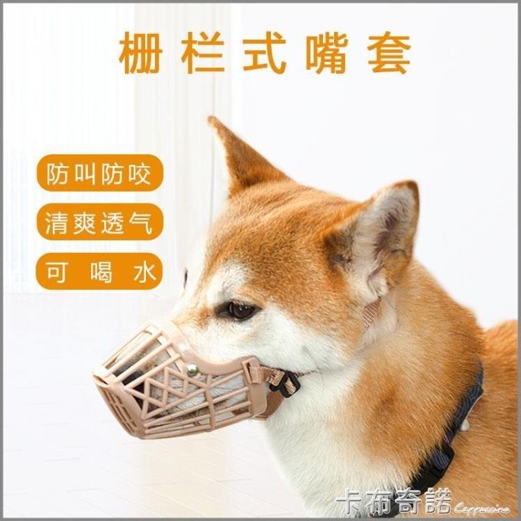 狗狗嘴套防咬叫舔亂吃口罩大型犬寵物嘴罩金毛馬犬止吠器狗套用品