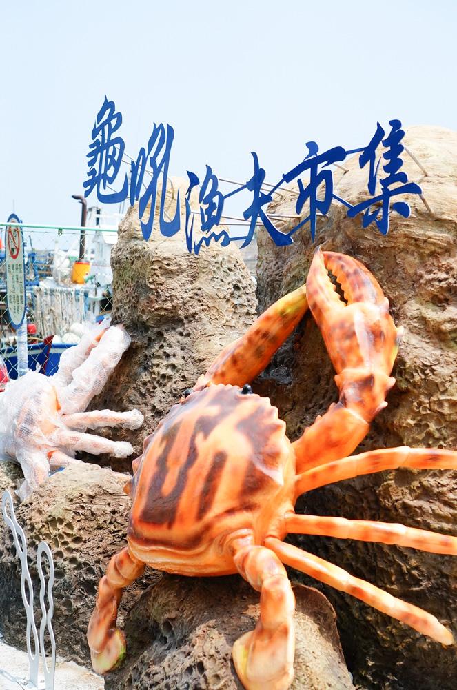 龜吼漁港, 龜吼美食, 萬里美食, 北海岸美食, 龜吼漁港海鮮餐廳