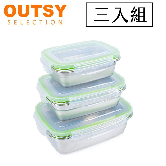 OUTSY嚴選 304不鏽鋼密封保鮮盒三入組