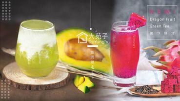 酪梨控注意!大苑子「酪梨鮮奶、火龍果翡翠」新登場! 養顏美容的盛夏水果滋味!