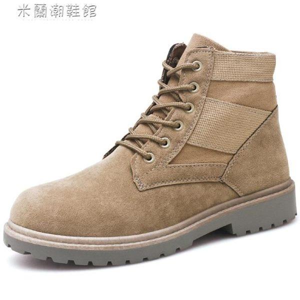 馬丁靴男高筒英倫戶外沙漠工裝鞋男靴 米蘭潮鞋館