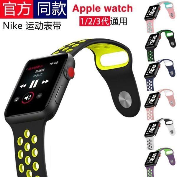 適用iwatch4錶帶apple watch錶帶耐克iwatch3/2/1蘋果手錶錶帶硅膠運動型