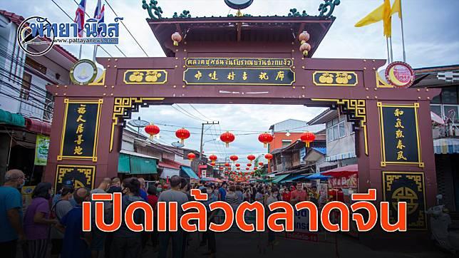 เปิดแล้วตลาดซากแง้ว  ถนนสายวัฒนธรรมชุมชนจีนโบราณ และตลาดวัฒนธรรมเพลาชาย