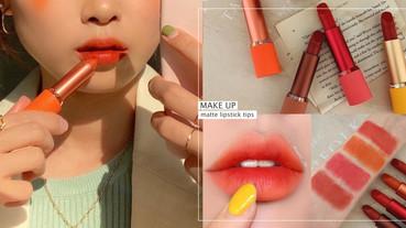 彩妝師傳授霧面唇膏不顯唇紋技巧!唇紋深、死皮多必學,不乾澀、飽和均勻絕美霧面唇