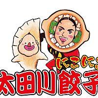 太田川にこにこ餃子