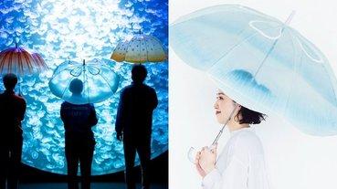 下雨天撐起來超夢幻!日本水族館推出「水母傘」,透明藍色美到網友都生火!