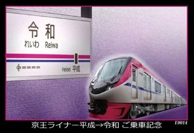 京王電鐵宣布,會在4月30日至5月1日期間,推出一列由新宿站出發,前往京王八子站的臨時列車「京王LINER 平成→令和號」。(互聯網)