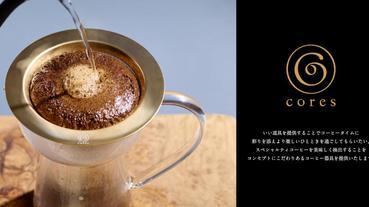 cores 時尚咖啡用具 5 選,手沖出生活中的小確幸!