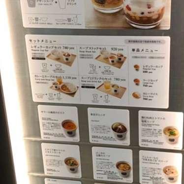 実際訪問したユーザーが直接撮影して投稿した新宿スープ専門店スープストックトーキョー ルミネ新宿店の写真