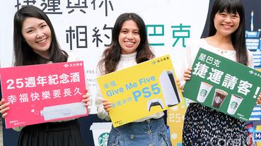 台北捷運25歲生日慶 免費喝星巴克抽PS5