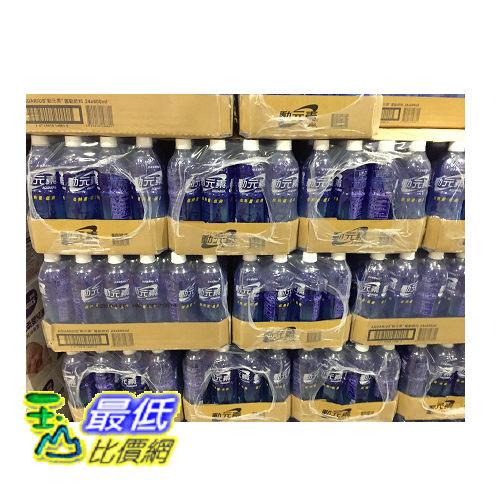 [促銷到8月18號] C103878 單次運費限購一組 AOUARIUS動元素 運動飲料600毫升/24入
