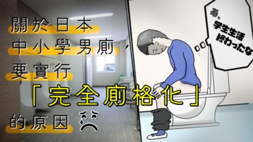 關於日本中小學男廁,要實行「完全廁格化」的原因
