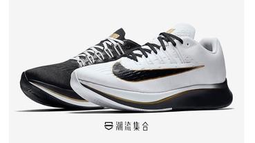 Nike Zoom Fly 推出全新左右腳不同色鞋款,大膽配搭!