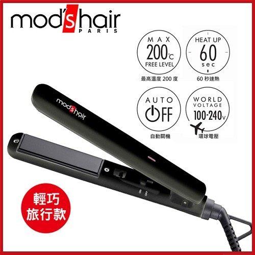 Mods Hair 輕巧旅行陶瓷直髮夾(MHS-2033-K-TW)【AF04060】99愛買小舖