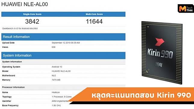 หลุดคะแนนทดสอบ Kirin 990 บน Geekbench