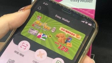 悠遊卡公司電支業務 「 悠遊付 」上線 預定明年首季全面開放使用