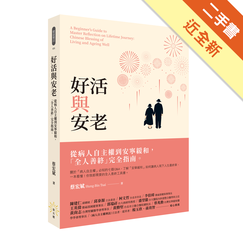 商品資料 作者:蔡宏斌 出版社:發光體 出版日期:20200226 ISBN/ISSN:9789869867115 語言:繁體/中文 裝訂方式:平裝 頁數:224 原價:360 -----------
