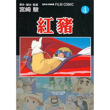 12.8 × 18.2 cm宮崎駿(1941年1月5日-)出生於東京都。是一位知名日本動畫導演、動畫師及漫畫家,他曾經使用的筆名包括秋津三朗與照樹務,目前他住在埼玉縣所澤市。學習院大學政治經濟學部畢業