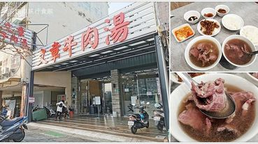 【台南美食】文章牛肉湯 新店.安平地區24小時營業的老字號牛肉湯,假日用餐時間都要排隊呢!