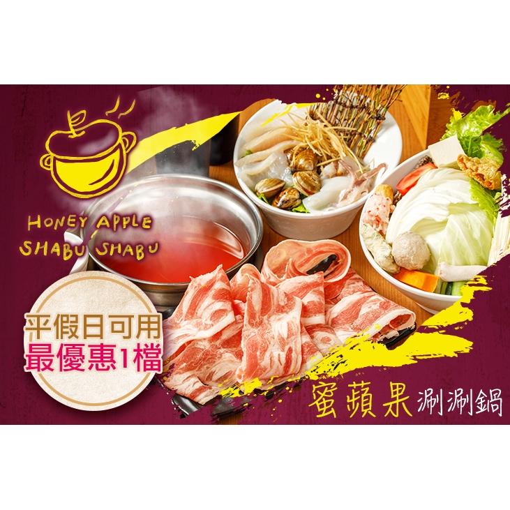 【蜜蘋果涮涮鍋】吃好的肉X幸福獨饗鍋 台北