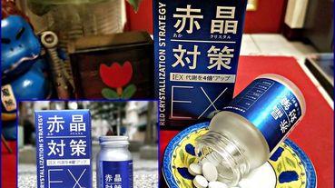 《養生保健》照顧家人健康/日本專利代謝強化保養健康品/解晶代謝雙胜肽保養健康品/一天二錠強化代謝的保養健康品-『TAIZAKU 零赤健康-赤晶對策EX』