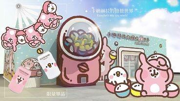 「卡娜赫拉的扭扭世界」快閃店台中登場,最萌粉紅小動物兔兔與P助見面會就在這裡!