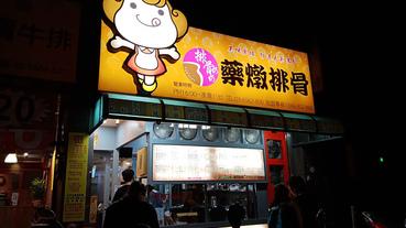 【新竹|竹北】排骨奶奶 | 藥燉排骨店的滷肉飯加蛋超好吃? 加蛋+20!!!!
