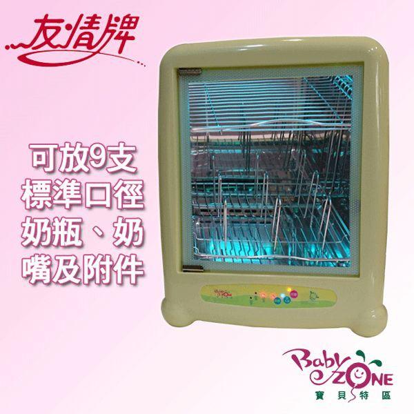 友情 Babyzone 紫外線奶瓶消毒機(BZ-1203)