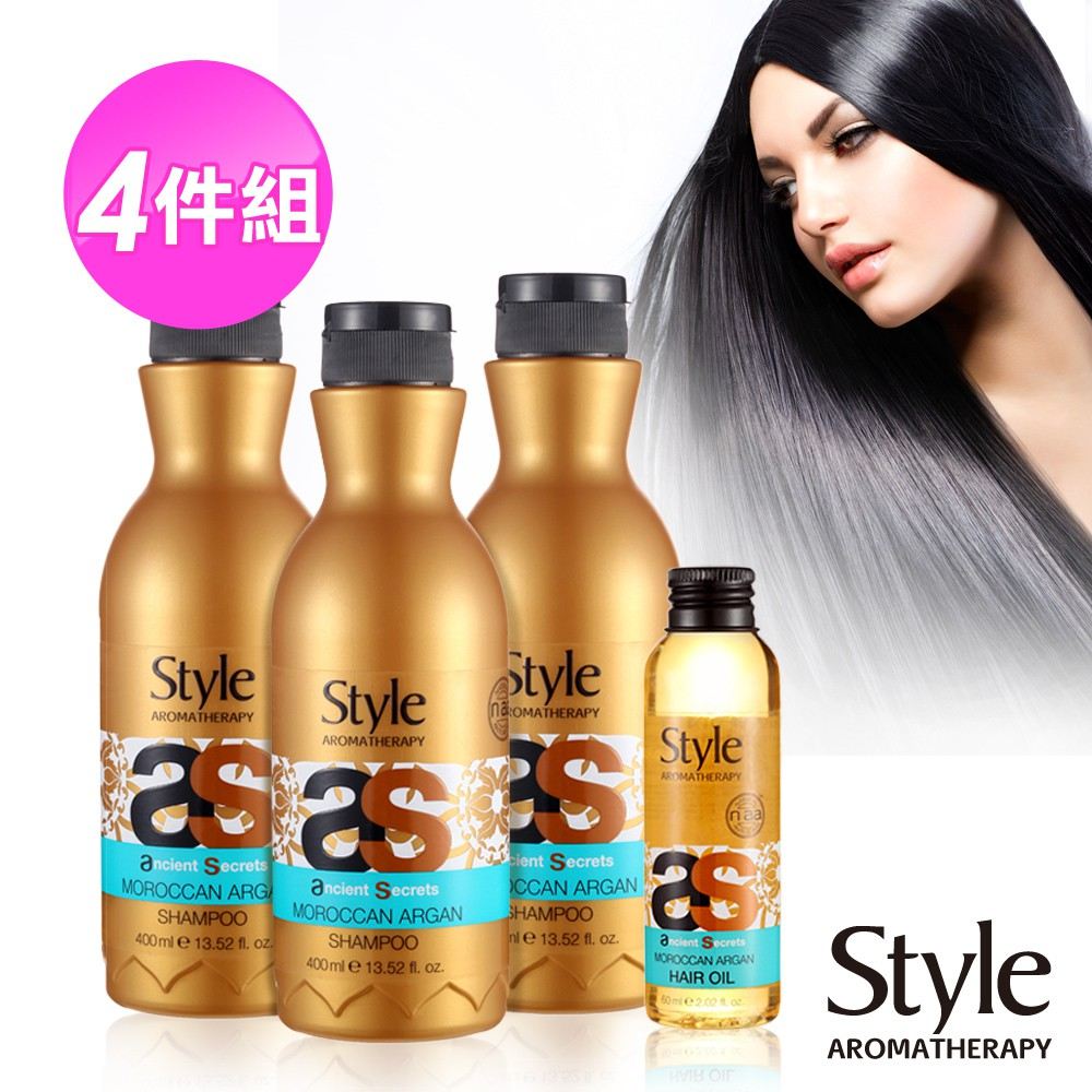 Style 摩洛哥頂級寵愛洗護髮4件組