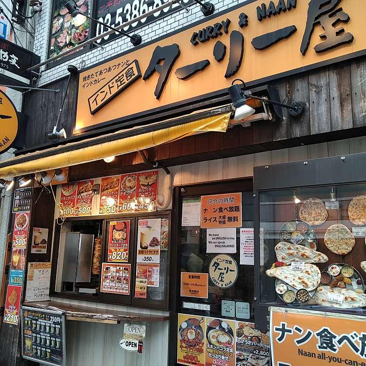 実際訪問したユーザーが直接撮影して投稿した西新宿インド料理ターリー屋 西新宿7丁目店の写真