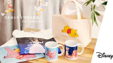 日本迪士尼推「客製化商品」!馬克杯、帆布袋圖案任你挑選,連印字服務都上線~
